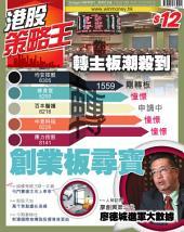 港股策略王: issue 089 創業板尋寶