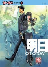 奶粉走私案 - 「明日」: Hong Kong ICAC Comics 香港廉政公署漫畫