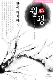 월광月狂 - 달에 미치다 2/2
