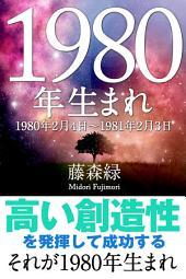 1980年(2月4日〜1981年2月3日)生まれの人の運勢