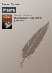 Маета