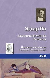 Дневник Джулиуса Родмена