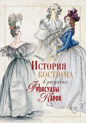 История костюма в рисунках Франсуазы Карон