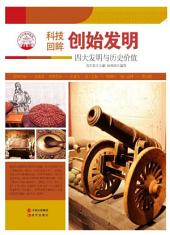 創始發明:四大發明與歷史價值: 中華精神家園書系4