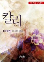 [세트] 칼리 (KALI) (개정판) (전2권/완결)