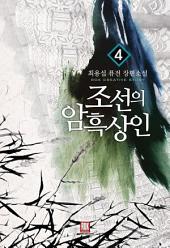 조선의 암흑상인 4