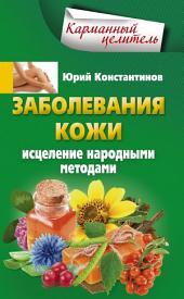 Заболевания кожи. Исцеление народными методами