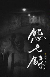 異遊鬼簿III【2】怨亡錄