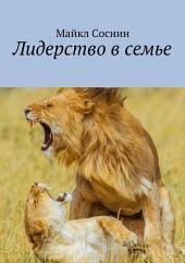 Лидерство в семье