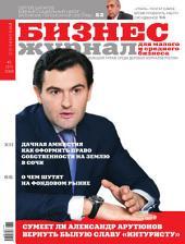 Бизнес-журнал, 2008/05: Сочи