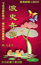 浪史奇觀: 鴛鴦蝴蝶意綿綿