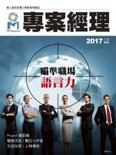 專案經理雜誌第34期(2017年08月): 瞄準職場語言力