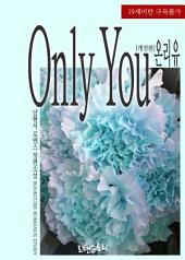 온리유 (Only You) (개정판)