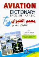 AVIATION DICTIONARY [English-Arabic]