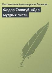 Федор Сологуб. «Дар мудрых пчел»