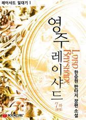 영주 레이샤드 7 - 하 (완결)