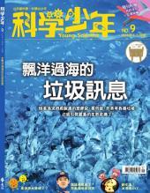 科學少年雜誌(第9期/2015年6月號): GM009