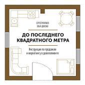 До последнего квадратного метра: Инструкция по продажам и маркетингу в девелопменте