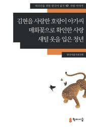 17. 김현을 사랑한 호랑이 아가씨·매화꽃으로 확인한 사랑·새털 옷을 입은 청년: 사랑 이야기