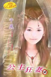 公主狂妻(限)《御龍令2》