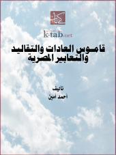 قامــــــوس العادات والتقاليد والتعابير المصرية
