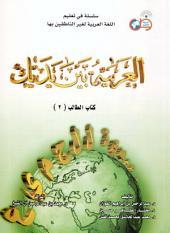 العربية بين يديك - كتاب الطالب 2 - التقديم والمقدمة