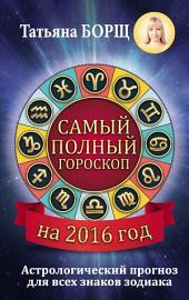 Самый полный гороскоп на 2016 год