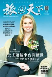 旅@天下 Global Tourism Vision NO.45: 公主遊輪來台開盛世 今年台灣旅客飆逾3倍