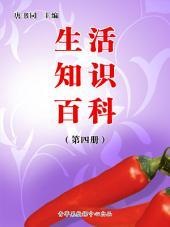 生活知识百科(4册)(选题报告1)