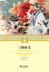 三国演义: 二十一世纪少年文学必读经典