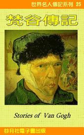 梵谷傳記: 世界名人傳記系列24 Van Gogh