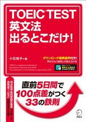 [新形式問題対応/音声DL付]TOEIC(R) TEST 英文法 出るとこだけ!