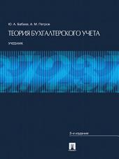 Теория бухгалтерского учета. 5-е издание. Учебник