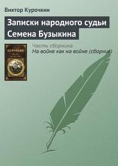 Записки народного судьи Семена Бузыкина