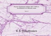 Русско-Турецкая война 1877-1878 гг. на Кавказе и в Малой Азии