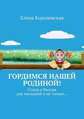 Гордимся нашей Родиной! Стихи для малышей о России