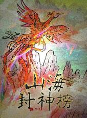 (简)盘古大神 《一》: 山海封神榜 第二部 / Simplified Chinese Edition