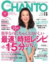 CHANTO 2015年 03月号: ★大特集★ぜ〜んぶ15分以下!最速!時短レシピ150