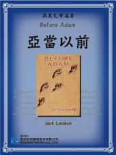 Before Adam (亞當以前)