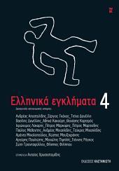 Ελληνικά εγκλήματα 4: Δεκαεννέα αστυνομικές ιστορίες