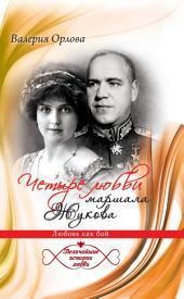 Четыре любви маршала Жукова