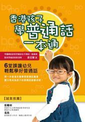 香港孩子學普通話一本通