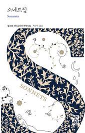 소네트집: 열린책들 세계문학 190
