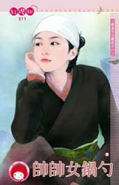 帥帥女鍋勺~西京十三絕之十一《限》: 禾馬文化紅櫻桃系列308