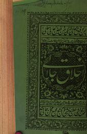 Akhlaq-i jalali