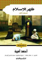 ظهر الإسلام: المجدل الأول و والمجلد الثاني