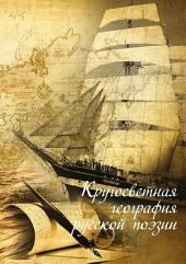 Кругосветная география русской поэзии