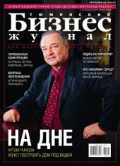 Бизнес-журнал, 2007/08: Тюменская область