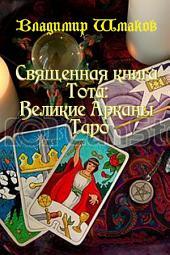 Священная книга Тота: Великие Арканы Таро