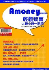Amoney財經e周刊: 第148期